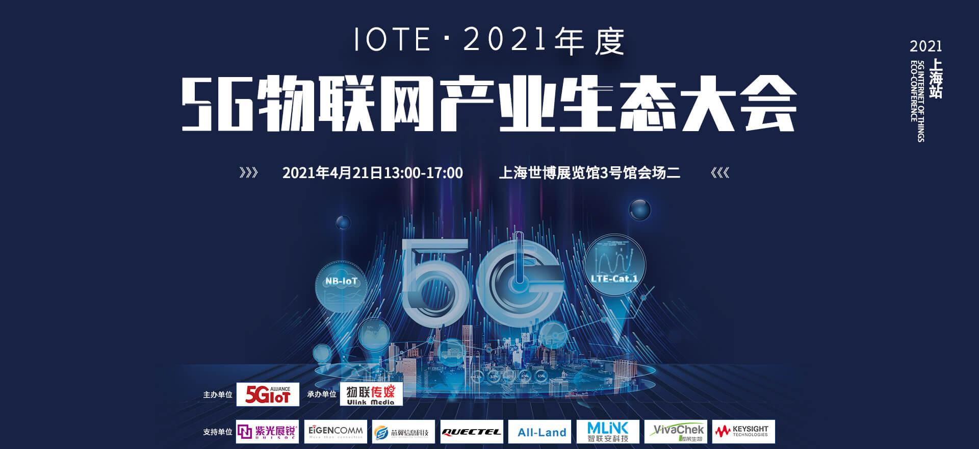會議專題 | IOTE·2021年度5G物聯網產業生態大會