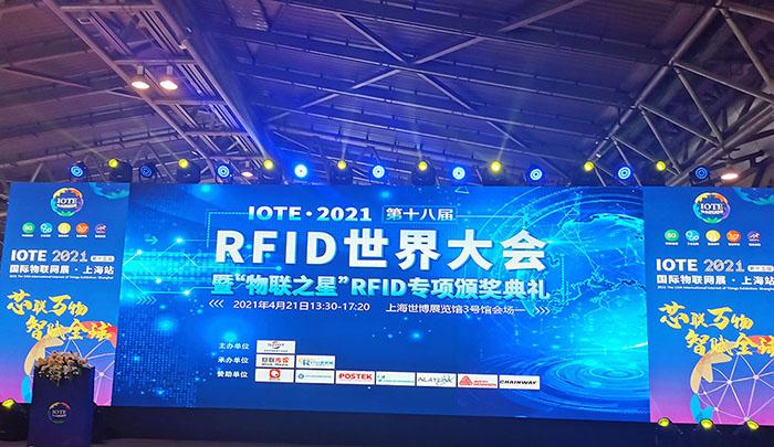 "IOTE·2021第十八屆RFID世界大會暨""物聯之星""RFID專項頒獎典禮"