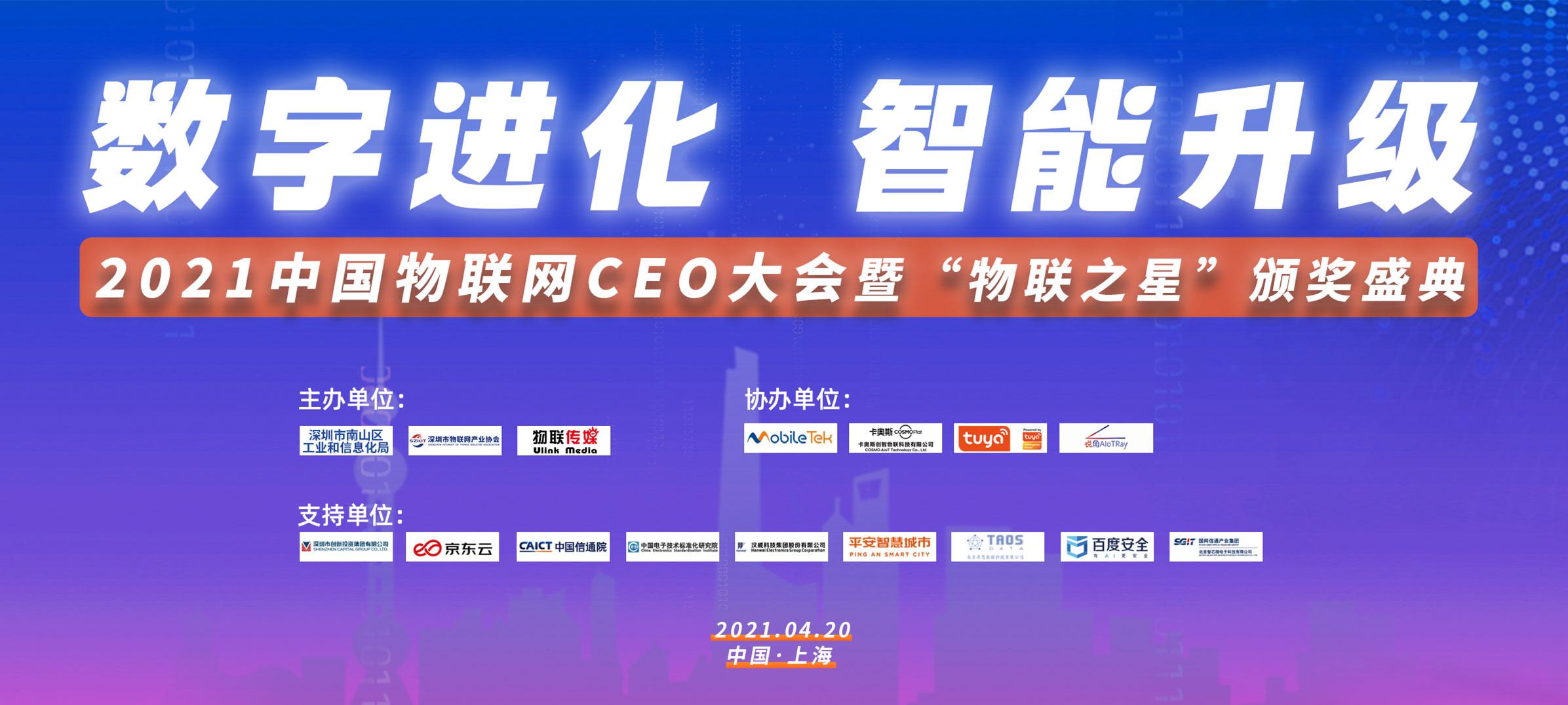 """2021中國物聯網CEO大會暨""""物聯之星""""頒獎典禮"""
