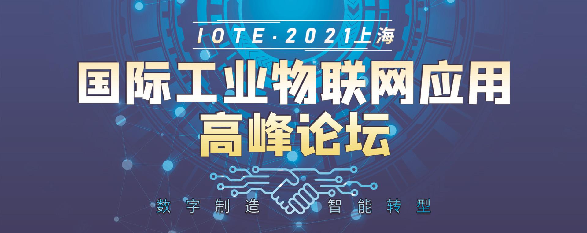會議專題 | IOTE·2021上海國際工業物聯網應用高峰論壇